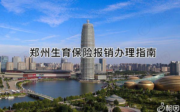 郑州生育保险报销新政策