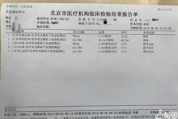 乙肝检查结果报告单内容