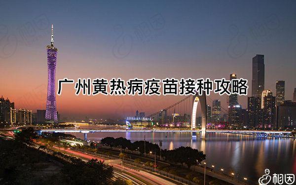 广州接种黄热病疫苗攻略