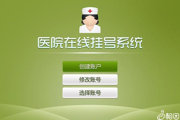医院看病挂号方式