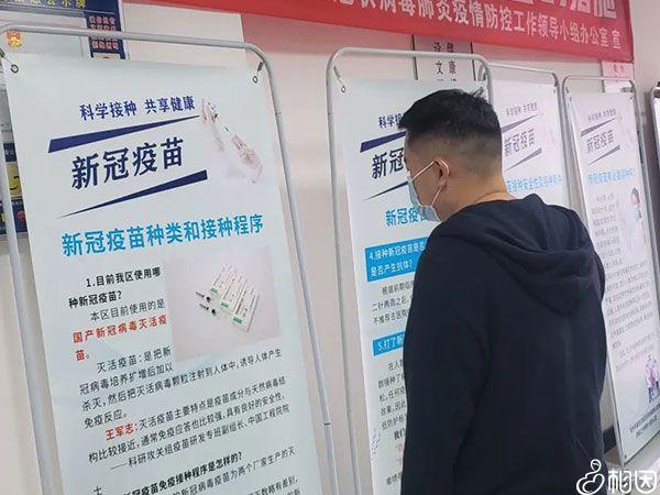 安徽新冠疫苗接种点