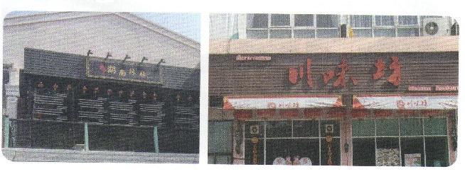泰国试管婴儿医院周边餐厅