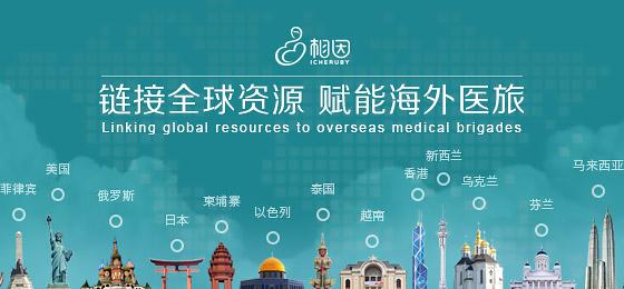 链接全球资源,赋能海外医旅