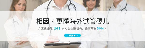相因,直通全球268家试管婴儿医学机构