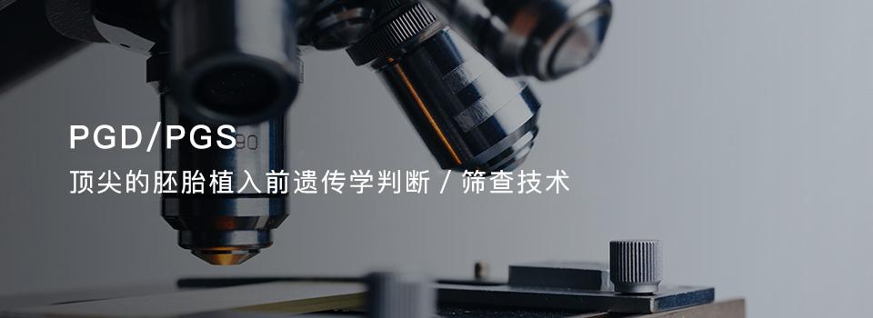 试管婴儿PGS/PGD植入前遗传学判断/筛查技术