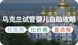 乌克兰试管婴儿攻略