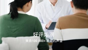 相因,为中国家庭提供更高质量的生育选择