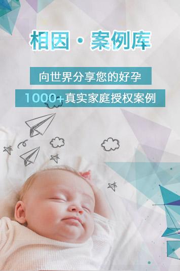 1000+试管婴儿案例