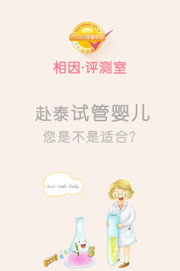 泰国试管婴儿评测