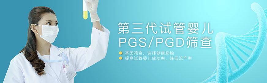 第三代试管婴儿PGS/PGD筛查